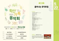 인천 미추홀구, 작은극장돌체·학산소극장 올해 첫 공연 인터넷으로 공개