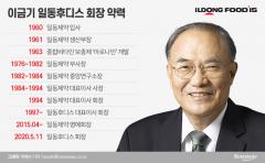'샐러리맨 신화' 이금기 대표, 일동후디스 37년 만에 돌연 사임…왜?