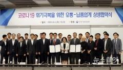 공정거래위원회 '유통·납품업계 상생협약식 및 간담회'