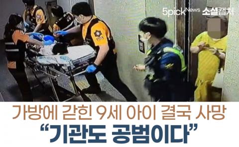 """가방에 갇힌 9세 아이 결국 사망···""""기관도 공범이다"""""""