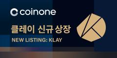 코인원, 클레이튼 디지털자산 '클레이' 상장