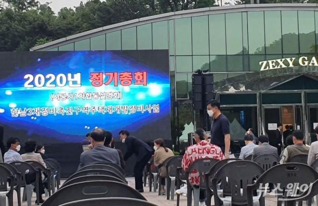[현장에서]상호 비방 없었던 한남3구역 1차 설명회