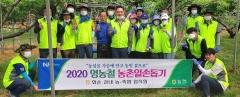 전남농협, 영농철 화순·광양에서 농촌 일손돕기 총력지원