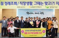 광주농협 하나로마트 매출 300억원 달성탑 수상