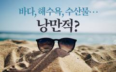 바다의 계절 스타트…한국인에게 바다란?