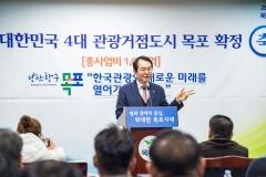 목포시, '대한민국 4대 관광도시' 선정 기념식 개최