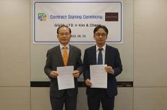 비투어체인 운영사 GG56, 김앤장과 국제법 자문계약·제휴협정