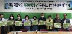 영암마을학교공동체, '온실가스 1인 1톤 줄이기' 행사