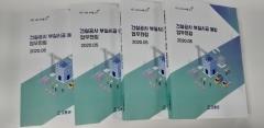 고흥군, '건설공사 부실시공 예방 업무편람' 발간