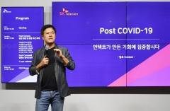 """박정호 SKT 사장 """"언택트는 기회, 구시대 공식 모두 깬다"""""""