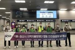 SR, SRT 수서·동탄·지제역 대국민 무더위 안전쉼터 개방...올여름 폭염 대비