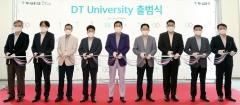 하나금융, 디지컬 인재 양성 'DT유니버시티' 출범