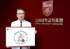 """고대의료원, '스테이 스트롱' 캠페인 참여…""""포스트코로나 시대 개척"""""""