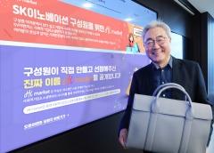 """""""사회안전망 구축 동참"""" SK이노, '하이마켓' 오픈"""