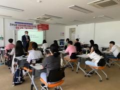 전주기전대학, '전주다운 문화관광형 창업 선도사업' 교육 실시