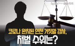 코로나 완치된 인천 거짓말 강사, 처벌 수위는?