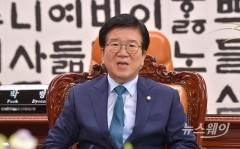 """박병석 의장 """"다주택자 국토위·기재위 배제...법개정안 제시"""""""
