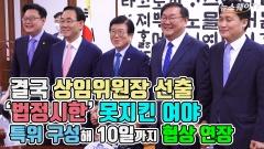 [뉴스웨이TV]결국 상임위원장 선출 '법정시한' 못지킨 여야···특위 구성해 10일까지 협상 연장