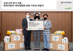 현대차-대리점협회, 코로나19 극복 '8천만원' 기부금 전달