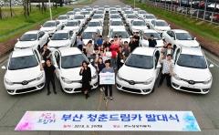 르노삼성, 부산 '중소·중견기업' 신규 취업한 청년 전기차 지원