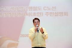 """최대호 시장 """"GTX-C노선 '인덕원역 정차' 의지와 열정 가지고 해낼 것"""" 外"""
