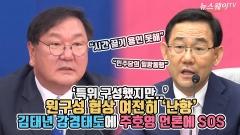 [뉴스웨이TV]국회 원구성 협상 '여전히 난항'···주호영, 언론에 SOS