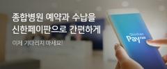 신한카드, 모바일 진료예약·결제 서비스 개시