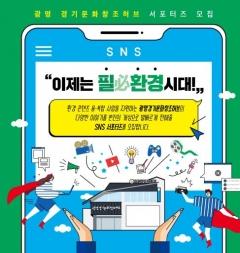경기콘텐츠진흥원, 광명경기문화창조허브 'SNS 서포터즈' 모집