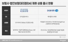 보험사, '공룡 GA'와 영업동맹…'오더메이드' 상품 승부수