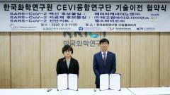HK inno.N, 코로나19 백신 개발 착수