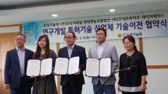 전남테크노파크, 입주기업에 전남도농업기술원 특허권 기술이전 중개