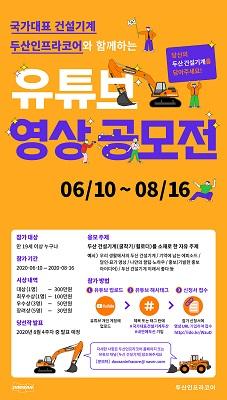 두산인프라코어,총 상금 7백만원 '유튜브 영상공모전' 개최