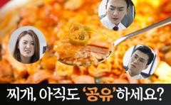 [카드뉴스]찌개, 아직도 '공유'하세요?