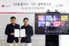 LGU+, 대만 통신사 청화텔레콤에 5G AR 콘텐츠 수출