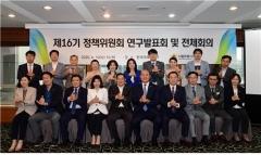 서울시의회 정책위, 연구발표회·전체회의 개최...4개 과제 발표