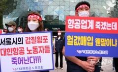 대한항공에 송현동 땅값 주는대로 받으라던 서울시···입장 바꾸나