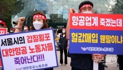 """경총 """"서울시 송현동 부지 공원화 추진은 민간 재산권 침해"""""""
