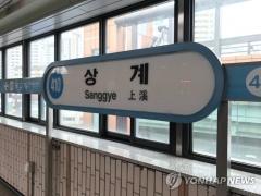 4호선 상계역 열차 추돌…'당고개~노원역 운행 중단'