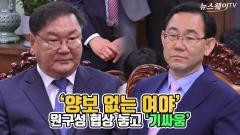 [뉴스웨이TV]'양보 없는 여야'··· 원구성 놓고 '기싸움'