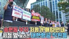 """""""송현동 부지 저평가 매입 안돼""""…시청 앞 달려간 대한항공 직원들"""