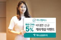 하나금융투자, 비대면 신규 가입 시 연 5% CMA 판매