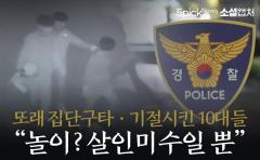 """또래 집단구타·기절시킨 10대들…""""놀이? 살인미수일 뿐"""""""