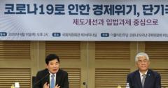 민주당, 기업 상대로 '공정경제·규제완화' 투트랙 전략