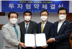 SK건설·토우건설,  '진천 메가폴리스 산업단지' 조성 추진