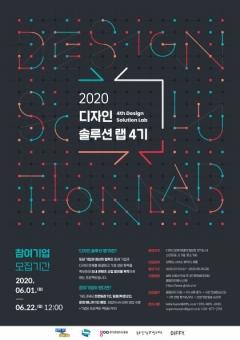 경기콘텐츠진흥원, '디자인 솔루션 랩' 참가기업 모집