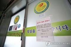 서울 도봉구 성심데이케어센터 14명 확진…접촉자 포함 88명 검사중