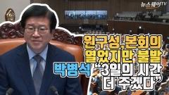 """[뉴스웨이TV]원구성 불발···박병석 """"3일의 시간 더 주겠다"""""""