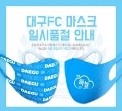 '인기 폭발' 대구FC 마스크 2종 일시 품절...재입고는 언제?