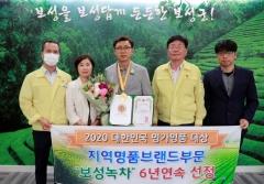 """보성군, """"보성녹차 6년 연속 '2020 대한민국 명가·명품 대상' 수상"""""""