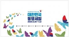 """G마켓·쿠팡·11번가 등 """"최대 87% 할인""""…오는 26일부터 '대한민국 동행세일' 게시"""